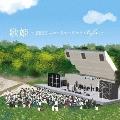 歌姫~BEST ニューミュージック Before~