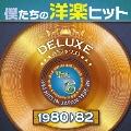 僕たちの洋楽ヒット デラックス VOL.6 : 1980-1982