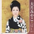 大月みやこ ベストセレクション2012