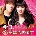 映画「今日、恋をはじめます」オフィシャル・アルバム