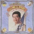 SP原盤再録による 三橋美智也 ヒット・アルバム Vol.2