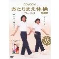 COWCOW あたりまえ体操 ゴールド [DVD+CD]