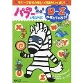 パブー&モジーズ U~Zおぼえちゃおう!