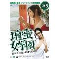 壇蜜女学園 業界用語の基礎知識 Vol.3 ~歯科医・相撲・フィットネスの業界用語~