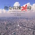 フジテレビ系ドラマ 救命病棟24時 5th series オリジナル・サウンドトラック