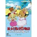 新メイプルタウン物語 パームタウン編 DVD-BOX デジタルリマスター版 Part2