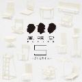 風味堂5 ~ぼくらのイス~ [CD+DVD]<初回限定盤>