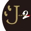 J-ロッカー伝説2[DJ和 in No.1 J-ROCK MIX]
