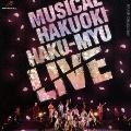ミュージカル 薄桜鬼 HAKU-MYU LIVE SOUND COLLECTION