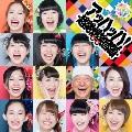 アッハッハ!~超絶爆笑音頭~ [CD+Blu-ray Disc]