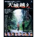 あの頃映画 the BEST 松竹ブルーレイ・コレクション 天城越え[SHBR-0259][Blu-ray/ブルーレイ]