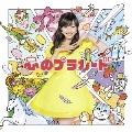 心のプラカード <Type D> [CD+DVD]<初回限定盤>