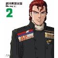 銀河英雄伝説外伝 Vol.2