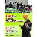 150分で売れる講師になるセミナー ~セミナービジネスで売上・収入10倍~
