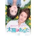 太陽のあなた DVD-BOXI
