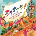 シャキーン! スペシャルアルバム~ハイテンションサラリーマン/ぼくはしらない [CD+DVD]