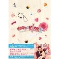 イタズラなKiss2~Love in TOKYO <ディレクターズ・カット版> ブルーレイ BOX2