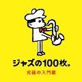 ジャズの100枚。究極の入門編