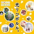 NHKにほんごであそぼ 光リコボルル。