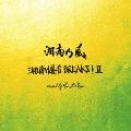湘南乃風~湘南爆音BREAKS!II~mixed by Monster Rion