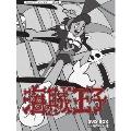 海賊王子 DVD-BOX デジタルリマスター版