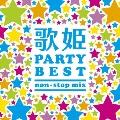 歌姫~パーティー・ベスト non-stop mix~