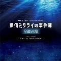 探偵ミタライの事件簿 星籠の海 オリジナル・サウンドトラック