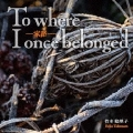 家路 To where I once belonged