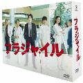 フラジャイル DVD-BOX[TCED-3069][DVD] 製品画像