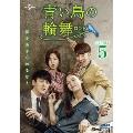 青い鳥の輪舞<ロンド> DVD-SET5