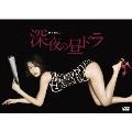 毒島ゆり子のせきらら日記 DVD-BOX