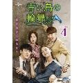 青い鳥の輪舞<ロンド> DVD-SET4