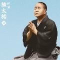 柳家権太楼12 佃祭/心眼