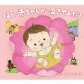 ほら、赤ちゃんが泣きやんだ! CD