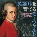 英語耳を育てるモーツァルト ~魔法の音8000Hz