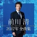 前川清2017年全曲集