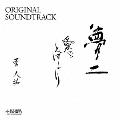 夢二~愛のとばしり オリジナル・サウンドトラック