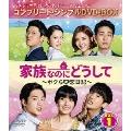 家族なのにどうして~ボクらの恋日記~ BOX1 <コンプリート・シンプルDVD-BOX><期間限定生産版>