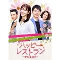 ハッピー・レストラン ~家和萬事成~ DVD-BOX 4