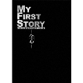 MY FIRST STORY DOCUMENTARY FILM -全心- [Blu-ray disc+DVD]