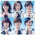 願いごとの持ち腐れ (Type C) [CD+DVD]<初回限定盤>