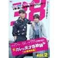 『元カレは天才詐欺師 ~38師機動隊~』DVD-BOX2