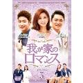 我が家のロマンス DVD-BOX 3