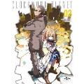 クロックワーク・プラネット 第2巻<初回限定版>