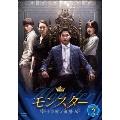 モンスター ~その愛と復讐~ DVD-BOX2