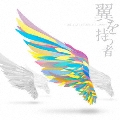 翼を持つ者 ~Not an angel Just a dreamer~ [CD+DVD]