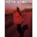 渡良瀬橋 [完全版] [Blu-ray Disc+UHQCD]<通常版>