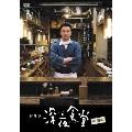 深夜食堂 中国版 DVD-BOXII
