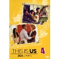 THIS IS US/ディス・イズ・アス 36歳、これから 4