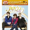 フルハウスTAKE2 期間限定スペシャルプライス DVD-BOX1<期間限定版>
